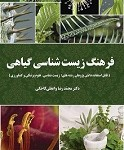 Dictionary of Plant Biology_4